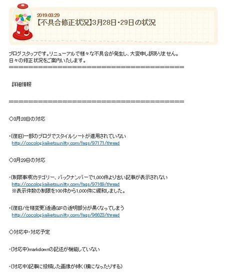 Fuguai1_blog