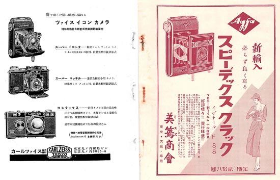 1935_05_camera_blog