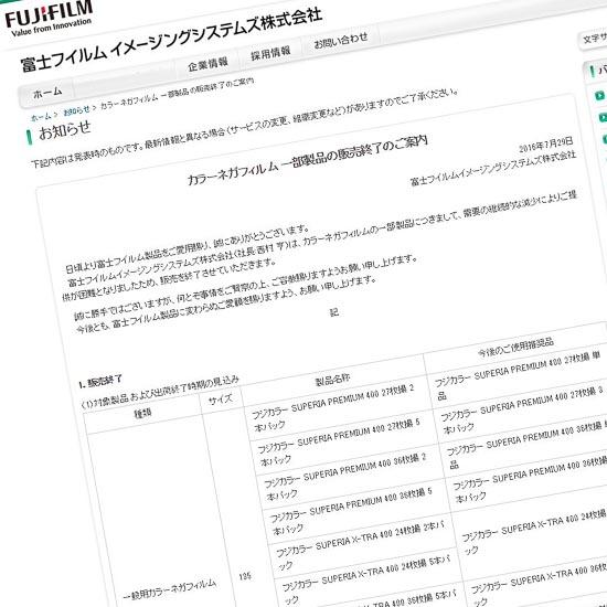 Fujioshirase_blog