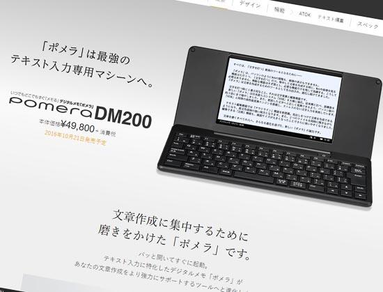 Dm200_blog