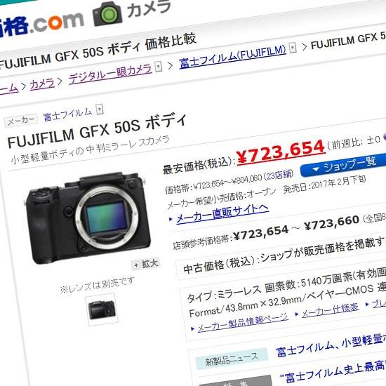 Gfx_kakaku_blog