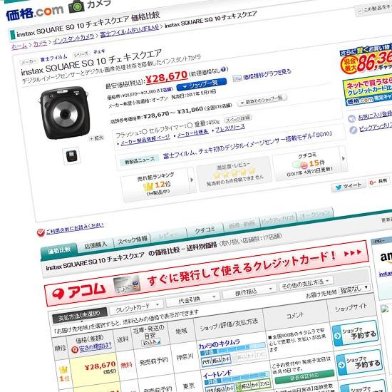 Sq10kakaku_blog
