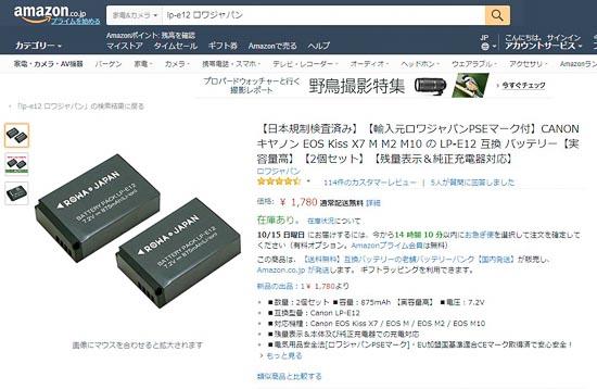 Amazonrowa_blog