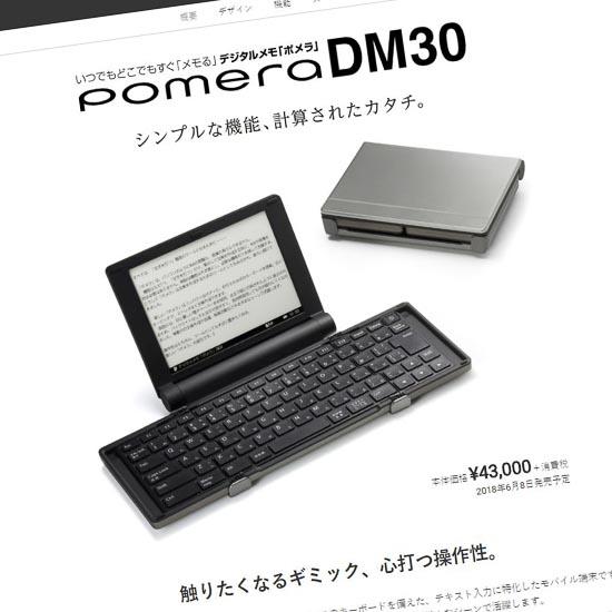 Pomera_dm30_blog