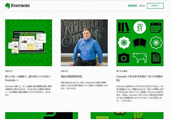 Evernote2_blog