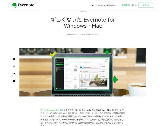 Evernotewindows_blog