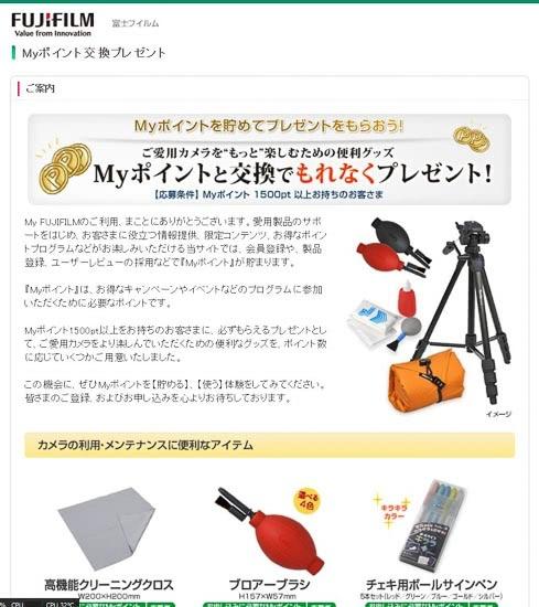 Myfujifilm_blog